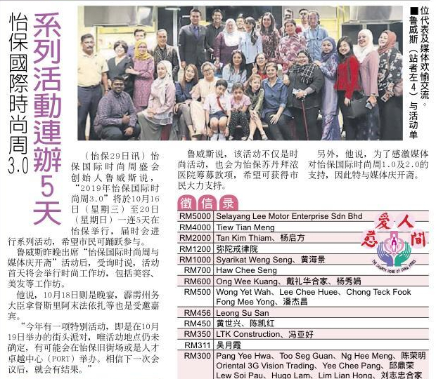 China Press - 29 June 2019