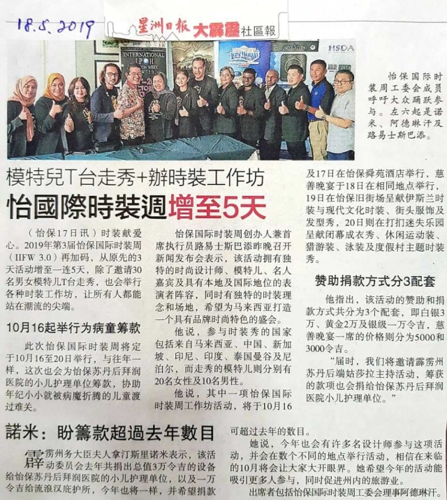 Sin Chew - 18 May 019
